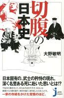 切腹の日本史