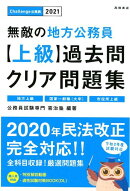 無敵の地方公務員【上級】過去問クリア問題集(2021年度版)