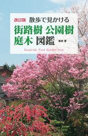 散歩で見かける街路樹・公園樹・庭木図鑑改訂版 [ 葛西愛 ]