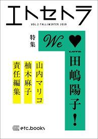エトセトラ(VOL.2(FALL/WINT) 特集:We・LOVE田嶋陽子! [ 山内マリコ ]