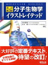 分子生物学イラストレイテッド改訂第3版 [ 田村隆明 ]