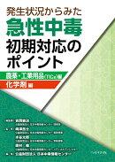 発生状況からみた急性中毒初期対応のポイント 農薬・工業用品(TICs)編/化学剤