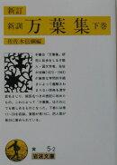 新訓万葉集(下巻)新訂(改版)