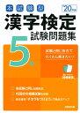 本試験型 漢字検定5級試験問題集 '20年版 [ 成美堂出版編集部 ]