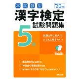 本試験型漢字検定5級試験問題集('20年版)