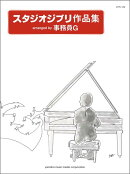 ピアノソロ スタジオジブリ作品集 arranged by 事務員G
