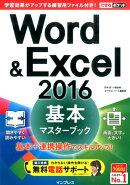 Word & Excel 2016基本マスターブック