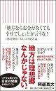 「地方ならお金がなくても幸せでしょ」とか言うな! 日本を蝕む「おしつけ地方論」 (朝日新書) [ 阿部真大 ]