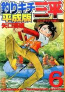 釣りキチ三平(平成版 6)