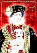 王妃マルゴ(volume 3)