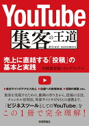 YouTube 集客の王道 〜売上に直結する「投稿」の基本と実践