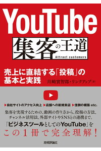 YouTube集客の王道〜売上に直結する「投稿」の基本と実践[川崎實智郎/リンクアップ]
