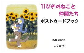 11ぴきのねこと仲間たち ポストカードブック [ 馬場のぼる ]