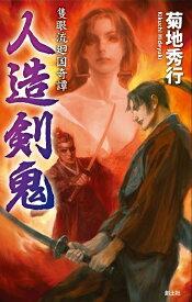 人造剣鬼 [ 菊地秀行 ]