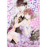 溺愛エンゲージ (Love-quiche Comics)