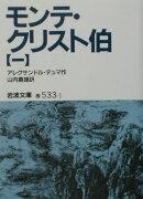 モンテ・クリスト伯(1)改版