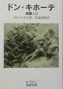 ドン・キホーテ(後篇 2)