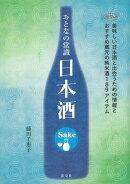 【バーゲン本】おとなの常識日本酒