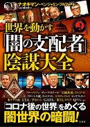 世界を動かす「闇の支配者」陰謀大全