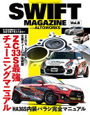 SWIFT MAGAZINE with アルトワークス(  Vol.8)
