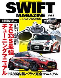 SWIFT MAGAZINE with アルトワークス(  Vol.8) (ニューズムック)