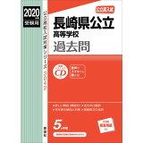 長崎県公立高等学校過去問(2020年度受験用) (公立高校入試対策シリーズ)