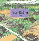 旅の絵本(8)