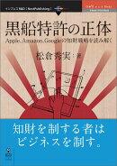 【POD】黒船特許の正体