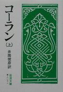 コーラン(上)改版