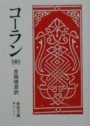 コーラン(中)改版