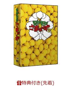 【先着特典】モヤモヤさまぁ〜ず2 DVD BOX(vol.30 & vol.31)(ジャケットビジュアル ポストカード付き) [ さまぁ〜ず ]