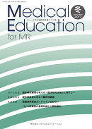 Medical Education for MR Vol.17 No.68 2017年冬号