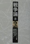 戦争論(上)