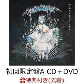 【先着特典】神楽色アーティファクト (初回限定盤A CD+DVD) (ステッカー付き) [ まふまふ ]