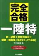 第一級陸上特殊無線技士問題・解答集(平成22〜23年版)