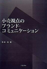 小売視点のブランド・コミュニケーション [ 寺本 高 ]