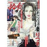 COMIC必剣(vol.1) (RK MOOK)
