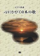 心にひびく日本の歌