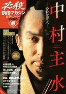 必殺DVDマガジン仕事人ファイル(1st 1)