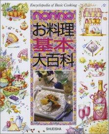 non・noお料理基本大百科