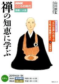 NHKこころの時代〜宗教・人生〜 禅の知恵に学ぶ (NHKシリーズ) [ 山川 宗玄 ]