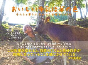 おいしい牛乳は草の色 牛たちと暮らす中洞牧場の365日 [ 中洞正 ]