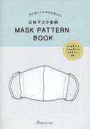 立体マスク型紙 MASK PATTERN BOOK