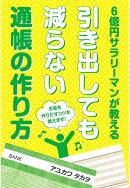 【POD】6億円サラリーマンが教える引き出しても減らない通帳の作り方