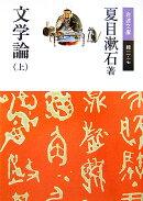 文学論(上)
