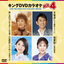 キングDVDカラオケHit4 Vol.163