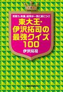【予約】思考力、教養、雑学が一気に身につく! 東大王・伊沢拓司の最強クイズ100