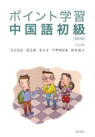ポイント学習中国語初級改訂版 [ 大石智良 ]