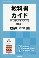 教科書ガイド啓林館版数学B改訂版完全準拠