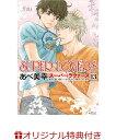 【楽天ブックス限定特典付き】SUPER LOVERS 第13巻 [ あべ 美幸 ]